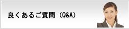 良くあるご質問(Q&A)