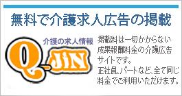 介護の求人情報Q-JIN