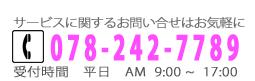 電話 078-779-3741
